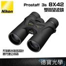 【送高科技纖維布+拭鏡筆】Nikon Prostaff 3s 8X42 雙筒望遠鏡 國祥總代理公司貨 德寶光學