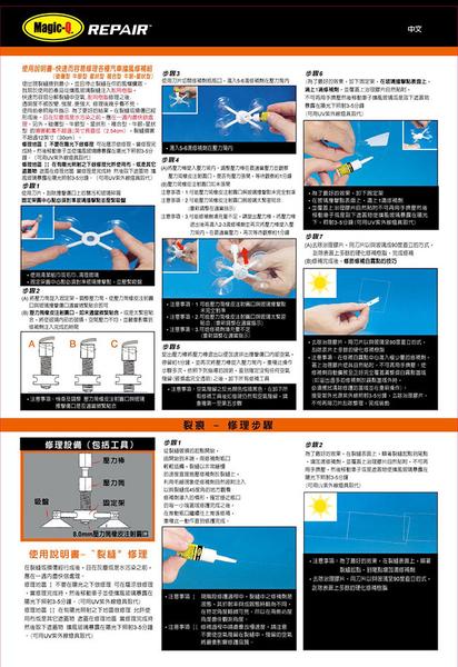 車之嚴選 cars_go 汽車用品 Magic-Q汽車前擋風玻璃專用DIY修補包(組)