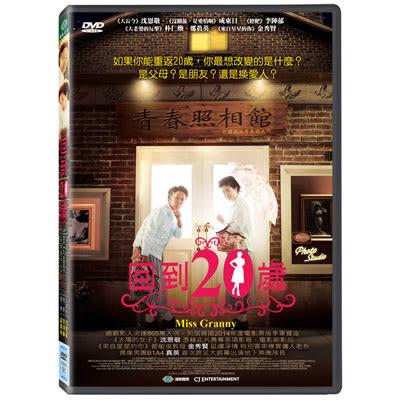 回到20歲DVD 沈恩敬/成東日