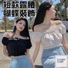 EASON SHOP(GQ1880)甜美蝴蝶裝飾挖洞露鎖骨平口一字領抓皺下擺縮口泡泡袖短袖襯衫女上衣修身內搭衫