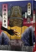 本陣殺人事件(經典回歸版)【城邦讀書花園】