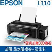 【免運費-隨貨300禮劵_加購登錄送禮劵+延保卡】EPSON L310 高速單功能原廠連續供墨印表機