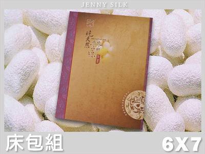 【Jenny Silk名床】宮廷金黃.100%純蠶絲.特大雙人床包組.全程臺灣製造