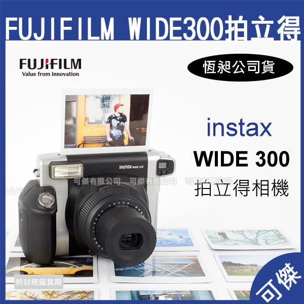 FUJIFILM Instax WIDE300 寬版富士 拍立得 WIDE 300  恆昶公司貨