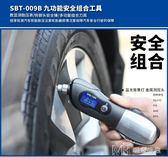 車用數顯胎壓計 汽車胎壓監測 胎壓錶 輪胎氣壓錶測壓器       瑪奇哈朵