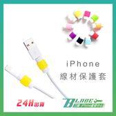 【刀鋒】現貨供應 線套Apple傳輸線保護套 隨機出貨顏色不挑色 不怕線折到  防止硬物衝擊