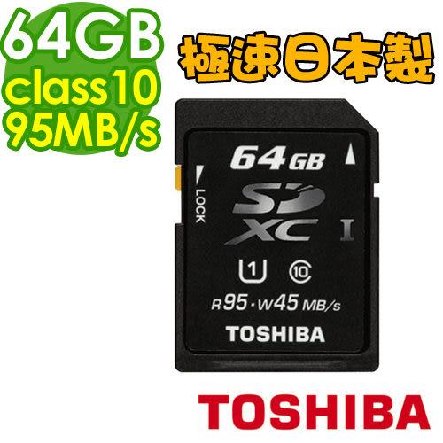 《 3C批發王 》日本第一快TOSHIBA SDXC 64G 64GB Class10 UHS-1 最快讀取95MB/s 高階相機專用