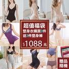 超值福袋買3送3-420丹曲線纖瘦塑身衣 M-XXL (隨機款式出貨) - 伊黛爾