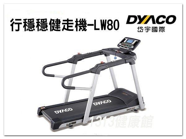 母親節特惠!岱宇 LW80 行穩穩健走機 / 跑步機 超低速慢走功能,適合年長者的跑步需求