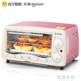 烤箱 東菱電烤箱家用烘焙小烤箱全自動小型迷你宿舍寢室蛋糕紅薯小容量 mks雙12
