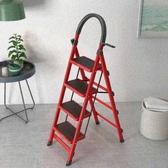 梯子 家用折疊室內樓梯凳人字多功能四步不銹鋼加厚鋁合金輕便伸縮【幸福小屋】