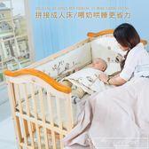 嬰兒床拼接大床實木無漆寶寶bb床搖籃床多功能兒童新生兒大床CY『韓女王』