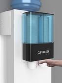 一次性杯子架子置物架飲水機杯架自動取杯器掛壁式裝放紙杯架杯托  ATF  魔法鞋櫃