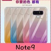 【萌萌噠】三星 Galaxy Note9 隨心變 時尚色彩 漸變色保護殼 超薄全包矽膠透明軟殼 手機殼 手機套