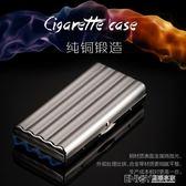 雙槍煙盒10-20支裝個性創意超薄便攜不銹鋼金屬香菸盒子男女煙夾 溫暖享家