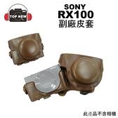 SONY RX100 副廠皮套 皮套 RX100M3 RX100M4 RX100M5 RX100M5A RX100M6 台南-上新