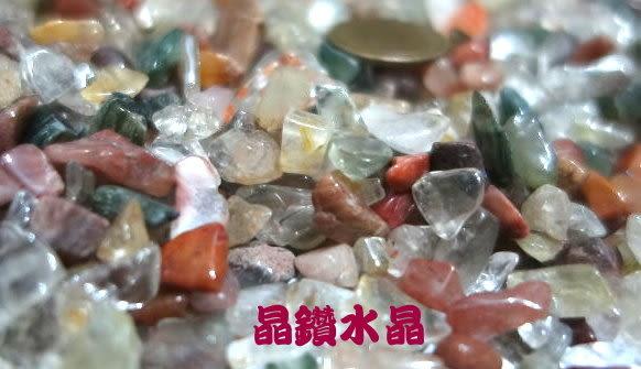『晶鑽水晶』天然三色髮晶招財晶粒.碎石*內有鈦晶.綠幽.兔毛髮晶等 200公克 小型