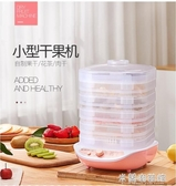 干果機 220V金正干果機家用食物烘干機水果蔬菜寵物肉類食品脫水風干機小型 米蘭潮鞋館YYJ