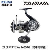 漁拓釣具 DAIWA 21 CERTATE SW 14000-XH [紡車捲線器]