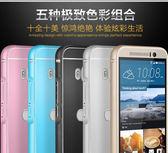【清倉】HTC One M9 金屬邊框+壓克力背板二合一 宏達電 One M9 PC背蓋 手機套
