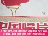 二手書博民逛書店33⅓薄膜唱片《大寨人心向紅太陽罕見等4首》jY12314 中國唱片 同上 出版1972