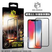 【妃凡】2.5D*強化玻璃!DR.TOUGH 硬博士 2.5D 滿版保護貼 黑 HTC U19e 254