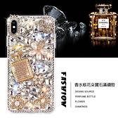 IPhone12 iPhone11 Pro Max 12mini SE2 XS Max IX XR i8 i7 Plus i6S 蘋果手機殼 水鑽殼 客製 手做 香水瓶寶石花朵