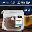 CoFeel 凱飛鮮烘豆衣索比亞耶加雪夫中烘焙咖啡豆半磅(MO0051)