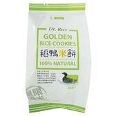 稻鴨米餅 1包(25小包)有現貨 效期2018.11月