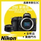 尼康 Nikon Z50 + NIKKOR Z DX 16-50MM F/3.5-6.3 VR 全幅相機 Z 50 單眼 公司貨 高雄 晶豪泰 實體店面