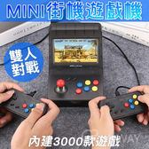 復古 MINI街機遊戲機 大型機台造型 retro arcade 迷你遊戲掌機 4.3吋 雙人對戰 可連接電視 內置3000遊戲