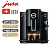 Jura 家用系列IMPRESSA C60全自動研磨咖啡機(歡迎加入Line@ID:@kto2932e詢問)