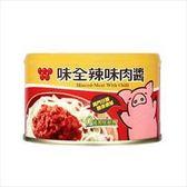 味全 辣味肉醬 150g【康鄰超市】