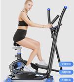 橢圓機家用健身橢圓儀室內慢跑運動器材踏步機迷妳太空漫步機 法布蕾輕時尚igo220V