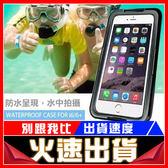 [24hr-現貨快出] 禮物 超 防水 防摔 手機殼 5.5吋 通用 蘋果 iPhone 7/8 6s plus note5 j7 2016 運動 全包 硬殼
