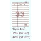 阿波羅 9233B A4 雷射噴墨影印自黏標籤貼紙 33格 25.4x70mm  20大張入