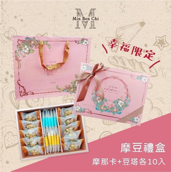 【名坂奇】摩豆禮盒