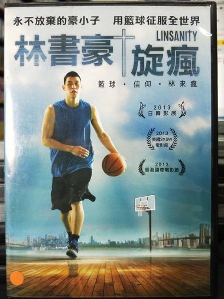 挖寶二手片-P86-024-正版DVD-華語【林書豪旋瘋/林書豪旋風】-NBA華人球星(直購價)