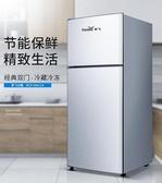 電冰箱 家用小型雙開門租房宿舍節能靜音冷凍冷藏迷你小電冰箱(聖誕新品)