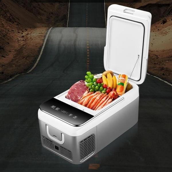 車載冰箱壓縮機製冷12V24V大貨車家兩用宿舍冷凍冷藏小型冰櫃【父親節禮物】