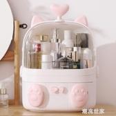 可愛少女心粉嫩化妝品收納盒防塵護膚桌面置物架梳妝台整理箱柜子『潮流世家』