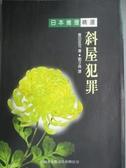 【書寶二手書T5/一般小說_NSE】斜屋犯罪_劉子倩