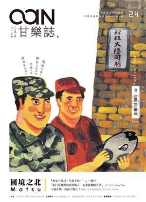 甘樂誌 7-8月號/2014 第24期:國境之北