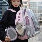 貓包外出便攜透明貓咪背包太空艙寵物包攜帶貓外出包雙肩書包YJT 【快速出貨】