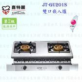 【PK廚浴生活館】高雄喜特麗 JT-GU201S 雙口嵌入爐 JT-201 瓦斯爐 實體店面 可刷卡