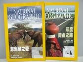 【書寶二手書T2/雜誌期刊_QGX】國家地理雜誌_93&94期_共2本合售_非洲象之愛等