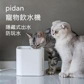 [Pidan ]寵物飲水機 貓咪狗狗 飲水機 貓狗通用 貓咪飲水器 寵物飲水器 貓用品 現貨 台灣保固半年