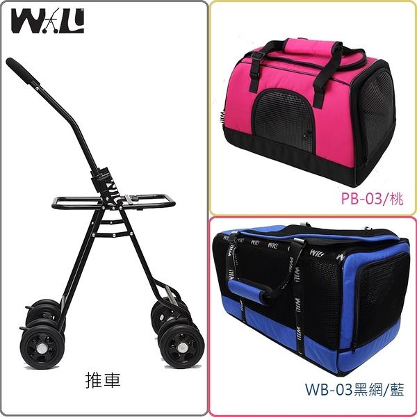 WILL設計 + 寵物用品 萬搭設計 雙層可拆式推車*PB03桃+WB03藍