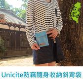 珠友 Unicite 防竊隨身收納斜背袋 SN-20022