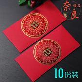 10枚 新年紅包利是封結婚紅包中式紅包復古創意【奈良優品】